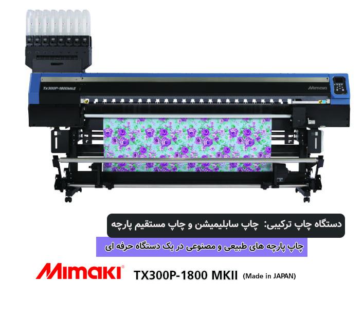 Mimaki TX300P-1800 MKII