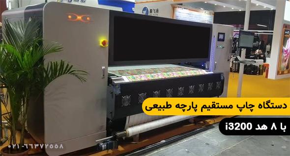 cotton textile printer