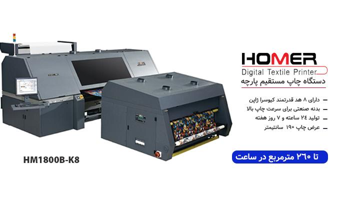 HOMER 1800 K8