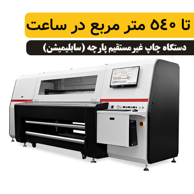 دستگاه چاپ سابلیمیشن صنعتی