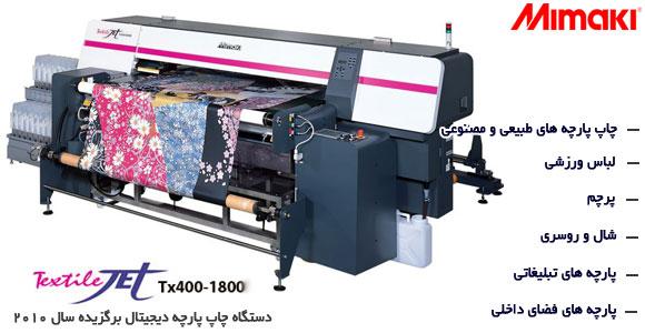 قیمت دستگاههای چاپ روی پارچه